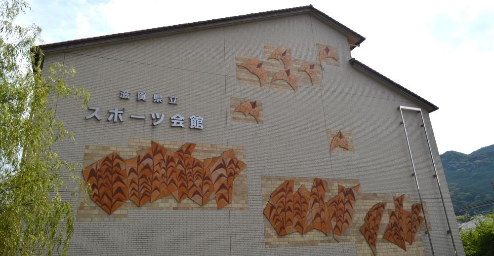 滋賀県立スポーツ会館1